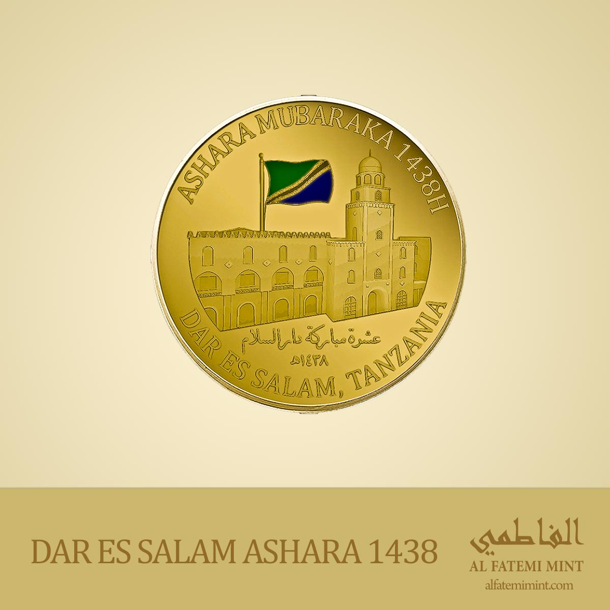 Ashara Dar Es Salam 1438 Proof Coin